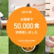 ドッグフードD2C事業「CoCo Gourmet(ココグルメ)」販売開始2ヶ月で50,000食を突破し完売
