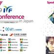 日本最大級の国際イベント!学生ボランティア募集中! 第3回『2019 IYF Mind Conference in Japan』9月13日(金)~16日(月)に開催!!