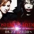 "YOSHIKI&HYDE がお互いのチャンネルで共演! ""有言実行""のYOSHIKIからどんな爆弾発言が!?"