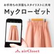 月額制ファッションレンタルサービス『airCloset』がお手持ちの洋服までスタイリストに共有できる「Myクローゼット機能」をリリース!