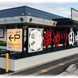 ~前橋三俣店に次ぐファミリーレストラン型串カツ酒場2号店~「串カツ田中 佐野店」が 2019年8月29日(木)15時オープンいたします。