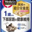 猫の下部尿路の健康維持フードにおけるパイオニアブランド「メディファス」ウェットタイプ・スープパウチタイプがリニューアル発売!!