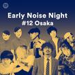 ブレイク直前、2019年話題のニューカマーをいち早くチェック!「Spotify Early Noise Night #12 Osaka」 9月13日(金)開催決定