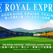 「THE ROYAL EXPRESS」北海道クルーズの概要が決定!