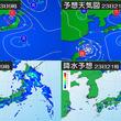 北陸地方で大雨 あすも西~東日本で激しい雷雨