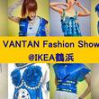イケアのショッピングバッグで地域活性化!? バンタン学生主催のファッションショー8/25大阪で開催