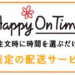 LOHACOの1時間指定配送「Happy On Time」、大阪府でエリア拡大