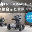 スーパーラジコンとシステムファイブが共同で「DJI RoboMaster S1体験会」を開催。ヒットポイントを競うバトルロイヤル形式で体験可能