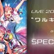 """「LIVE 2018 """"ワルキューレは裏切らない"""" at 横浜アリーナ <Day-1>」JOYSOUNDの新サービス「みるハコ」にて、特別ダイジェストを無料配信!"""