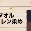 プロ向け美容材料の通信販売サイト「美通販」が、サロンのヘアカラー作業にぴったり!耐久性・コスパ・肌触りに優れた「ヘアダイタオル 240匁 スレン染め」キャンペーンを開催!