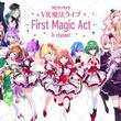 人気急上昇中の「ラピスリライツ」がVRライブ!「ラピスリライツ VR魔法ライブ ~First Magic Act~ in cluster」開催