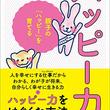 『ハッピー力―――親子の「ハッピー」を育てる』著者KOKIAが、キンドル電子書籍ストアにて配信開始。子どもの心と言葉をぐんぐん豊かにしていく方法を20のエッセンスで紹介。世界的人気ミュージシャン初著書