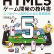 本格的なスマホゲームをHTML5&JavaScriptで開発するためのノウハウを網羅『HTML5 ゲーム開発の教科書』刊行のお知らせ