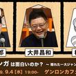 大井昌和出演のトークイベント「なぜ将棋マンガは面白いのか?」ゲンロンで開催