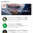 LINE「OpenChat」、トークルーム検索機能の再開を延期 「検索精度を上げるため」