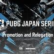PUBGの上位/下位リーグ入れ替え戦「PJSseason4 PaR」の配信概要が発表