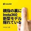 親指に隠れるサイズ!? Insta360が超小型で手ブレ補正に強いアクションカメラ新製品のティザー動画を公開