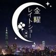 シネマトゥデイがYouTubeで視聴できる名作映画のネット配信「金曜レイトショー(無料)」を9月6日より開始