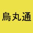 「烏丸通」←京都マニアしか読めないかもしれない京都の難読地名4選!