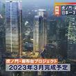 日本一330メートル高層ビル誕生へ 虎ノ門で再開発