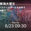 第49回全国中学校バスケットボール大会(全中バスケ)をPlayer!が男女全試合速報!