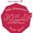 下村陽子氏の楽曲だけを集めたオーケストラコンサートの,二次先行受付が本日スタート。演奏タイトル第1弾を発表