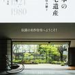 名作住宅を「住み継ぐ」という選択、日本を代表する建築家たちが生んだ「住宅遺産」の今