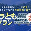 低圧太陽光発電所向け電力プラン『ソラともプランL』再登場FITによる発電事業収益の最大化を徹底サポート!