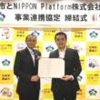 ニッポンプラットフォーム、宮崎県都城市と事業連携協定を締結。市内観光施設等のキャッシュレス化推進でインバウンド対応強化へ