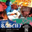 「アキュートミュージックグランプリ2019年夏」開催のお知らせ!