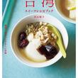 甘さ控えめ、体がよろこぶ素材でほっこりと。豆花からパイナップルケーキ、カステラ、大人気の豆漿まで若山曜子さんが大好きな台湾のやさしいスイーツ60