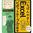 データ集計の考え方から身に付く書籍『いちばんやさしいExcelピボットテーブルの教本』を8月23日に発売。追加レッスンがもらえる早期購入キャンペーンも