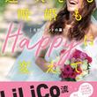 47歳で結婚したLiLiCoが献身的な妻ぶりを本音で告白! 夫・小田井涼平(純烈)との夫婦生活から挙式の模様、スウェーデン育ちのライフスタイルまで、全てを見せた1冊が発売!!