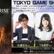 『テイルズ オブ アライズ』TGS2019出展情報が公開!佐藤拓也さんと下地紫野さんが登壇するステージイベントやファンミーティングを開催
