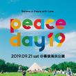 伊勢谷友介、つんく♂ら豪華出演者が登場!国際平和を考える野外フェス「PEACE DAY19」開催