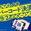 東海キヨスクが運営する全店舗で 9月2日(月)からバーコード決済スタート!!