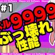 """『魔界戦記ディスガイア4 Return』YouTuberっぽい動画""""レベル9999!?パワー系女子のぶっ壊れ性能がヤバすぎるwww""""を公開!"""
