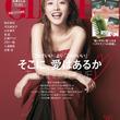 「そこに、愛はあるか」がテーマのGINGER10月号は本日発売! 表紙は石原さとみ