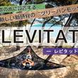 日本初上陸!ツリーハンモック「LEVITAT(レビタット)」 8月23日よりクラウドファンディング開始! 3本の木に設置する、新感覚・新アウトドアギア