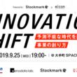 予測不能な時代を勝ち抜く事業の創り方!情報で組織を進化させる4社によるイベント INNOVATION SHIFT