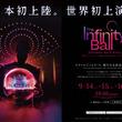 音楽とダンスとドローンショーのコラボレーションによる新世代エンタテインメント『The Infinity Ball ~between earth & sky~』を横浜赤レンガ倉庫で開催!