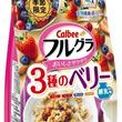 ザクザクおいしい「フルグラ(R)」から秋冬限定の新商品『フルグラ(R) 3種のベリー練乳味』 8月26日(月)全国発売