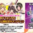 D4DJ 1st LIVE Happy Around!『Dig Delight!』ステージ映像公開!グッズが当たるキャンペーンもスタート!