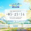 「うたの☆プリンスさまっ♪ Shining Live 2nd Anniversary」特設サイトを公開!