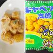 「キャベツ太郎」にキムチとマヨネーズを混ぜたらヤミツキになるほどおいしい!