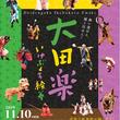 11月10日(日) 東京建物 Brillia HALL(豊島区立芸術文化劇場)で開催!「大田楽 いけぶくろ絵巻」 総合演出:野村万蔵 空間演出:NAKED(ネイキッド)