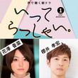 寺島拓篤、花澤香菜、櫻井孝宏、鈴村健一!人気声優たちが4日間限定、朝のラジオドラマに登場!