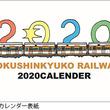 2020年北神オリジナルカレンダーの発売について