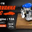 【数量限定】1/6スケール サバンナ RX-7 SA22C 12A型エンジンモデル の販売開始