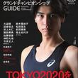 日本マラソン界史上初の代表決定戦を徹底ガイドする『マラソングランドチャンピオンシップGUIDE』発売!